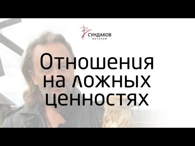Виталий Сундаков _ Отношения на ложных ценностях