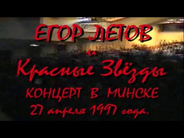 ЕГОР ЛЕТОВ и «Красные Звезды» — Минск '1997 (Ракурс 1)