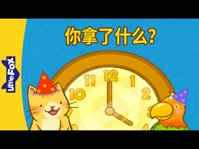 What Time Is It (几点了?) | Learning Songs 2 | Chinese | By Little Fox