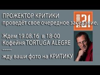 Студия 21 и Андрей Лукас приглашаем на встречу в формате ПРОЖЕКТОР КРИТИКИ