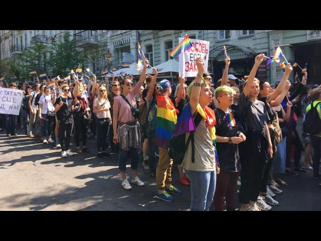 Марш Рівності у рамках «КиївПрайд-2017» – НАЖИВО