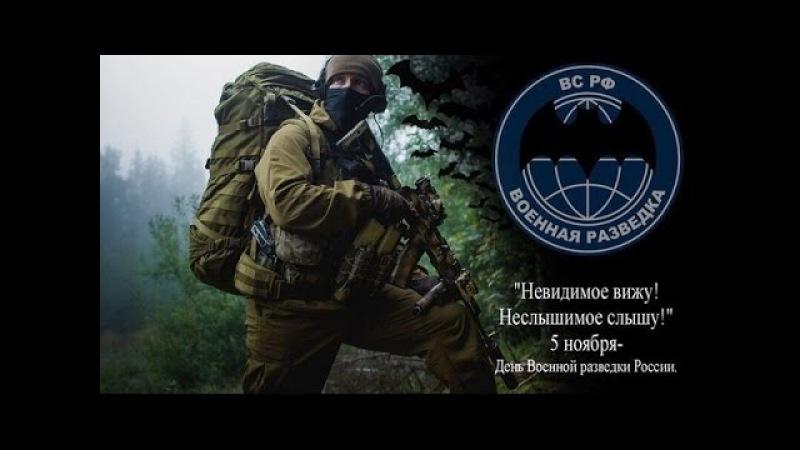 М. Ножкин - Военная раздведка ГРУ.