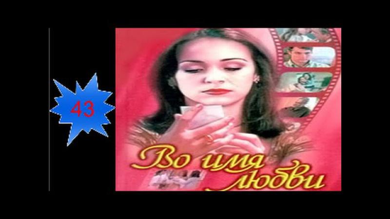 Во Имя Любви 43 Серия Бразильский Сериал / Por Amor /