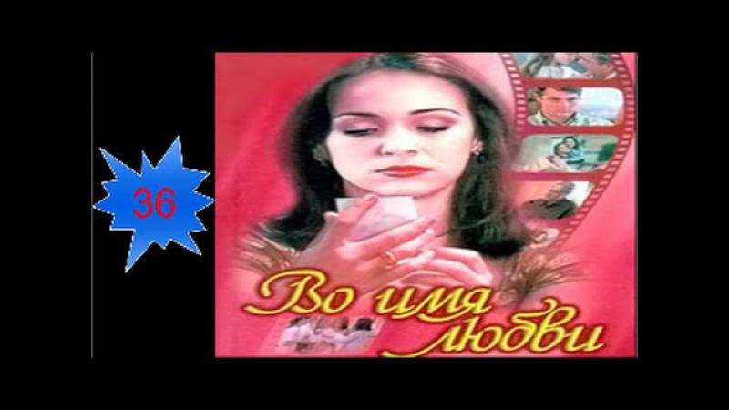 Во Имя Любви 36 Серия Бразильский Сериал / Por Amor /