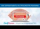 Заработок на просмотре рекламы в SurfEarner Пошаговая
