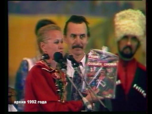 Фильм ГТРК Кубань о хоре Сахарного завода ст.Тбилисской,1992г. (ТРКМетроном-3)