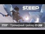 STEEP - Премьерный трейлер