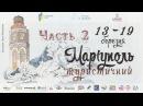 ♥♥♥ Мариуполь. Фестиваль Обличчя міст (Часть 2)/♥♥♥Mariupol. The festival Face of cities(Part 2)