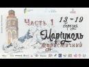 ♥♥♥ Мариуполь. Фестиваль Обличчя міст (Часть 1)/♥♥♥Mariupol. The festival Face of cities(Part 1)