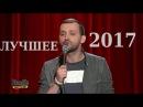 Stand Up Руслан Белый СМЕШНОЕ РЖАЧНОЕ УГАРНОЕ 2017