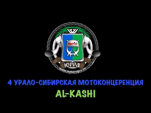 4 Урало-Сибирская мотоконференция AL-KASHI 2016 г.