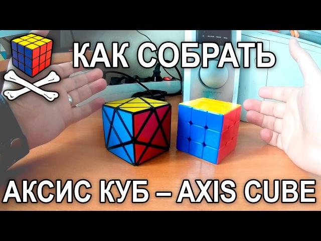 Как собрать аксис куб - Сборка ненормального кубика - Axis cube solving