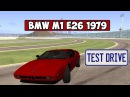 Test Drive BMW M1 E26 1979 В GTA San Andreas [7]