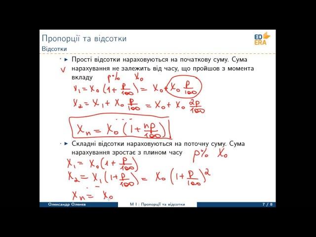 Математика. Пропорцiї та вiдсотки (Задачі на відсотки). Відео 1 1 2 4