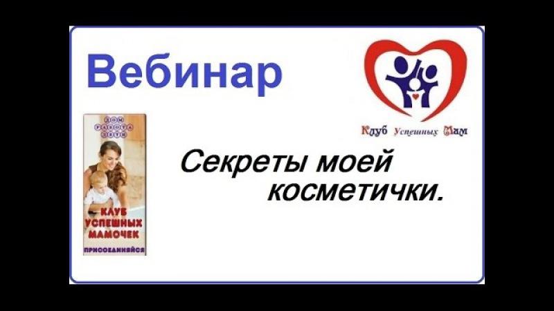Клуб Успешных Мам. А.Шаруева. Секреты моей косметички.