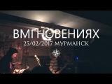 Вмгновениях - Сера (Мурманск, Плавучий Док 25.02.2017) Музыка Твери
