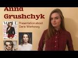 Anna Grushchyk. Presentation about Daria Werbowy
