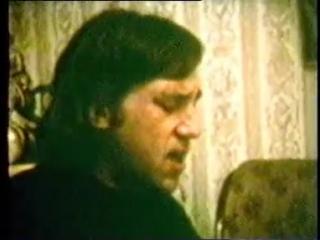 Владимир Высоцкий - У Людмилы Максаковой (зима, 1975-1976)