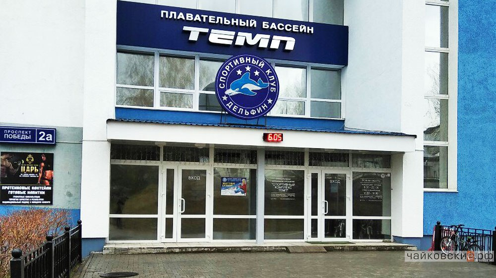бассейн Темп Чайковский 2017
