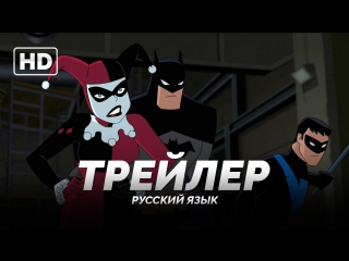 RUS | Трейлер: «Бэтмен и Харли Квинн / Batman and Harley Quinn» 2017