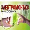 Электромонтажные работы в Симферополе и Крыму -