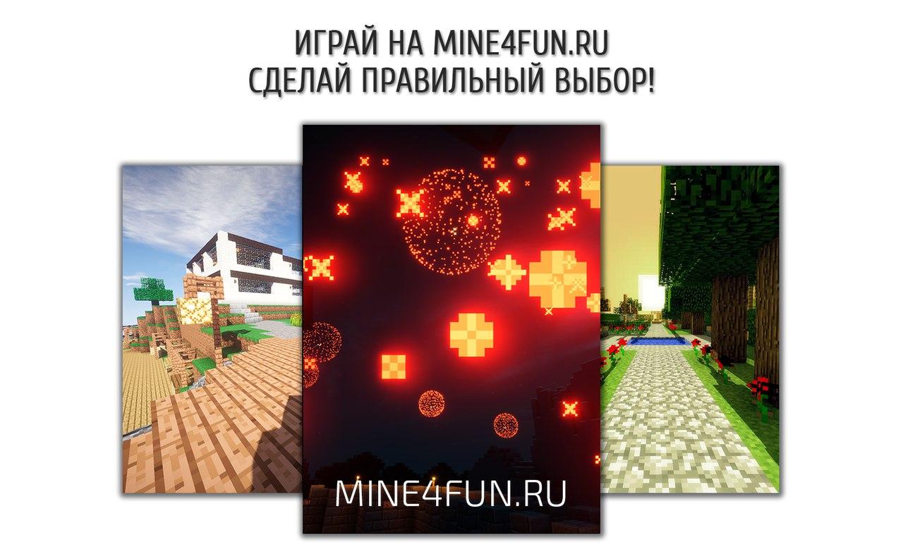 Mine4Fun : Играй у нас - сделай правильный выбор.