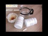 2)#ARGENT-MAX от AUR-ORA.Как ещё можно применить и использовать Аргент-Макс от компании Аврора