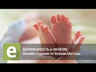 Гадание онлайн на зачатие
