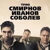 Трио «Смирнов, Иванов, Соболев»