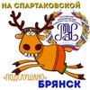 Подслушано в РЭУ на Спартаковской. Брянск.