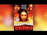 Вернуть сына (2002)  Shakthi The Power