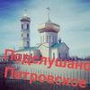 Подслушано Петровское