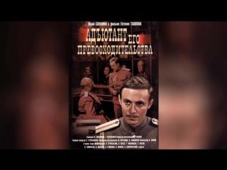 Адъютант его превосходительства (1969) |