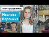 Вероника Иванова. Абитуриент - 2017