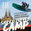 Shred and Style Camp