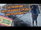 Загрязнение окружающей среды ЗАО Чубревич!