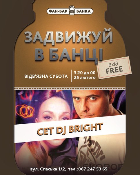 25 лютого чекаємо всіх музичних фанів на сет DJ Bright в Банці Спаська