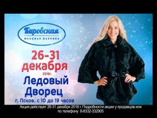 Кировская меховая фабрика_НОВОГОДНЯЯ РАСПРОДАЖА_26-31 декабря Ледовый Дворец