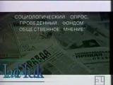 Влад Листьев ЧАС ПИК