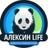 Алексин Life™ | ex. Подслушано