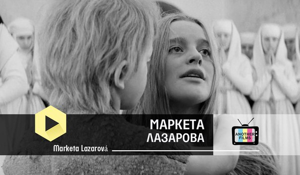 Маркета Лазарова (Marketa Lazarov?)