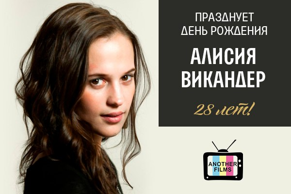 #Alicia_Vikander  #birthday