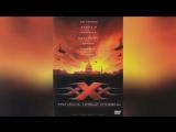 Три икса (2002) | xXx