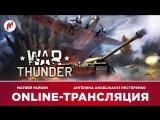 War Thunder | Небо под прицелом