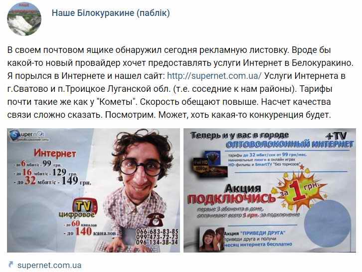 Інтренет провайдер Супернет, Сватово, Троїцьке, Білокуракине, Луганська область