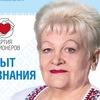 Валентина Злобина