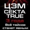 #ЦЗМ-секта: true