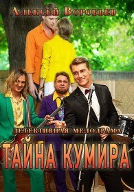 Тайна кумира (Сериал 2016)