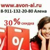Распродажа косметики Avon и всего разного