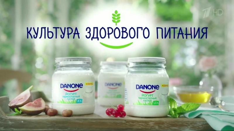 Реклама Данон